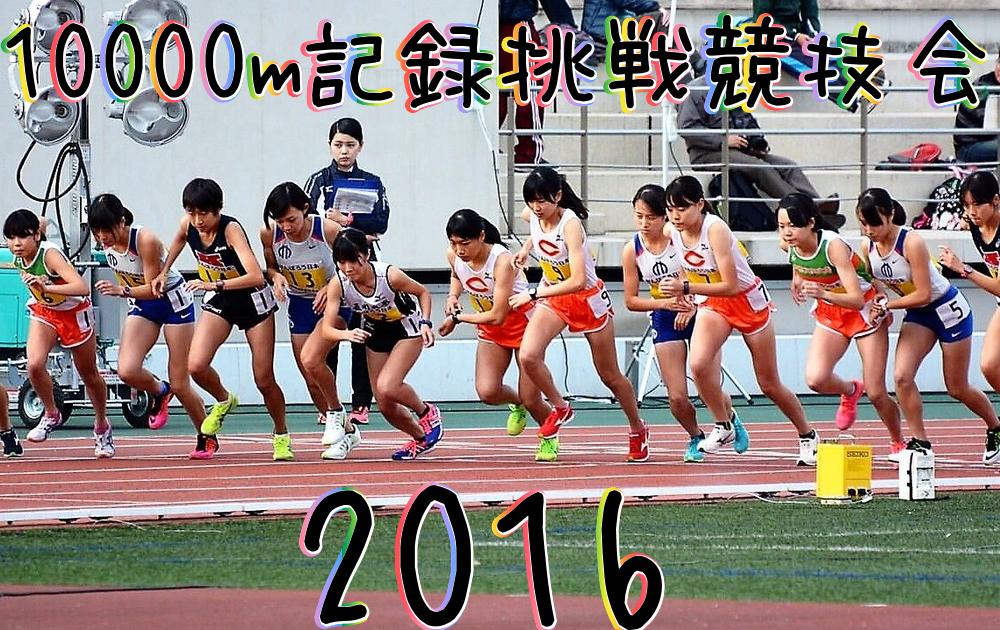 10000m2016