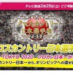 第100回 クロカン日本選手権 ( 福岡クロカン )2017 概要 ( 歴代記録 、開催日程 、 コース 等)