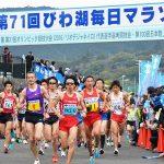 第72回 びわ湖毎日マラソン 2017  エントリー ・ 結果速報 ・ まとめ 【画像 ・ 動画】
