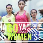 名古屋ウィメンズ マラソン 2017  エントリー ・ 結果速報 ・ まとめ 【画像 ・ 動画】