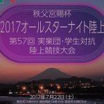 第57回 オールスターナイト陸上 2017 エントリー ・ 結果速報 ・ まとめ 【画像 ・ 動画】