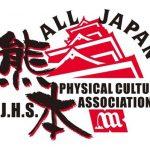 第44回 全日本中学校陸上競技選手権大会 ( 全中 陸上 ) 2017  概要 ( 開催日程 、 コース  、 競技種目 等)