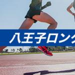 八王子ロングディスタンス 2018 結果 速報・まとめ ( 全出場選手 )【動画】