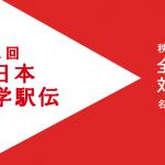 第51回 全日本大学駅伝予選会 2019 概要( 開催日程 、選考数 、出場校 、 結果まとめ 等)