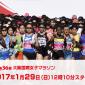 大阪国際女子マラソン 2017 エントリー ・ 結果速報 ・ まとめ 【画像 ・ 動画】